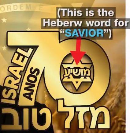 Netanyahu stamp closeup